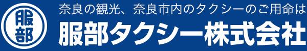 奈良の観光、奈良市内のタクシーのご用命は服部タクシー株式会社