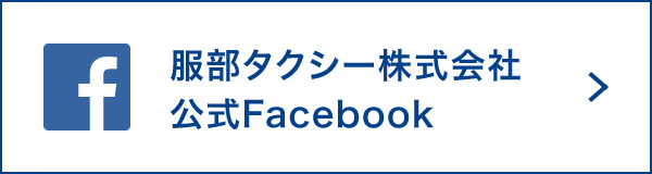 服部タクシー公式Facebook